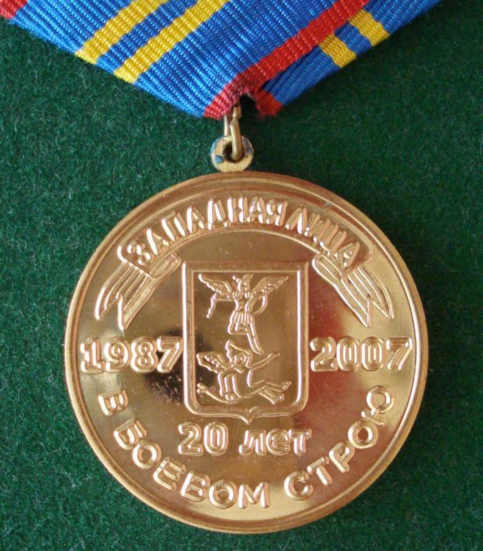 Russian Official Badges 57
