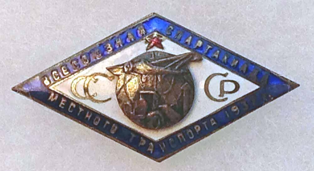 Spartakiad Pin 1932 1000x546 low.jpg