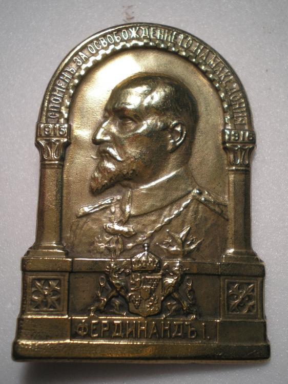 Zar Ferdinand I. von Bulgarien, Erinnerung an die Befreiung Mazedoniens.JPG