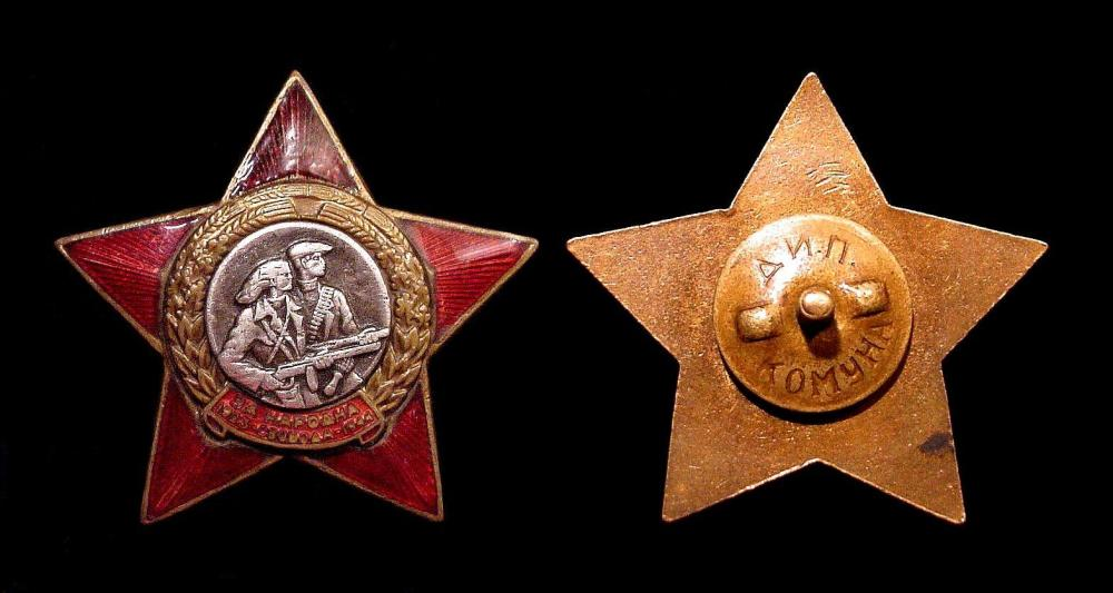 Bulgarian Partisan Star.JPG