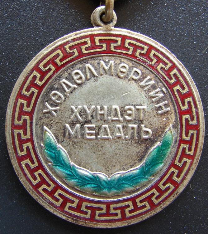 MongoliaHMOL4310obv.thumb.jpg.f81f834a30