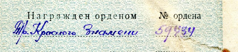 Alexandra Danilovna Sorokina, Order Book 3.jpg