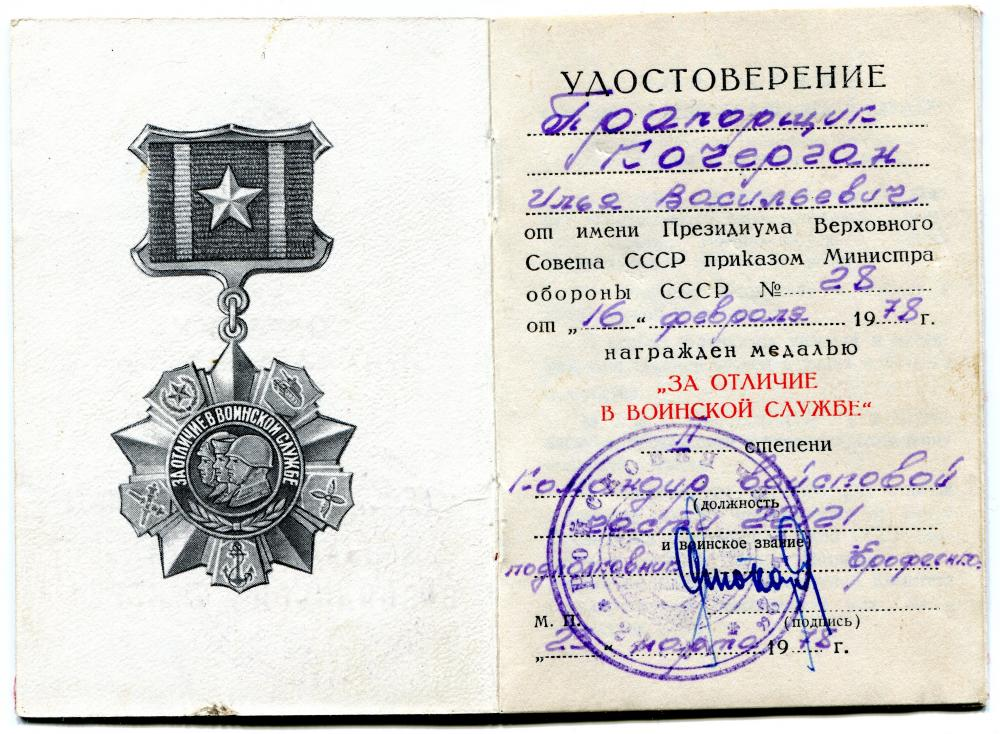 Ilya_Vasilievich_Kochergan,_Military_Distinction,_2nd_Class.jpg