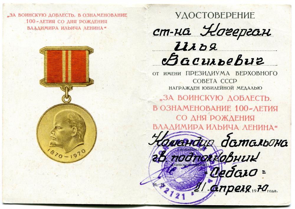 Ilya_Vasilievich_Kochergan,_Lenin_Centennial_Military.jpg