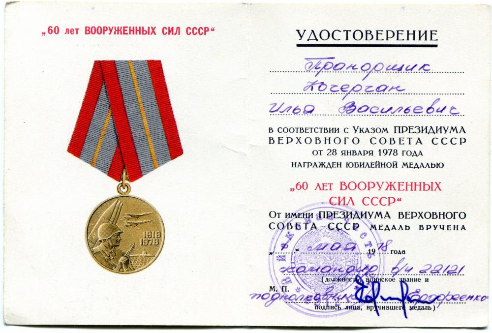 Ilya Vasilievich Kochergan, 60th Anniversary SAF.jpg