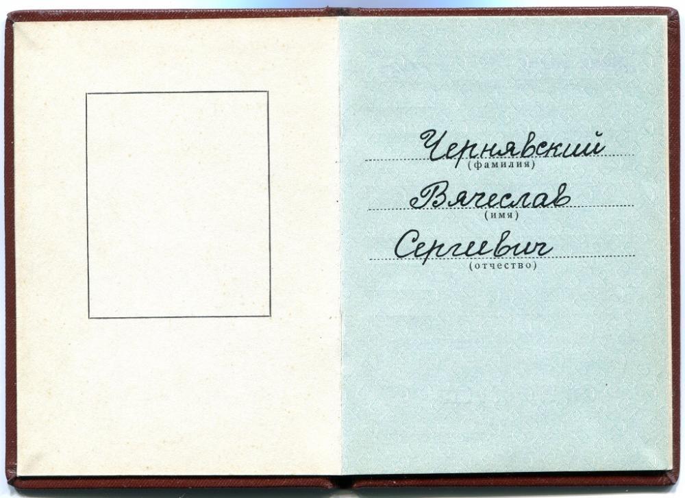 Viacheslav Sergeevich Cherniavski Order Book 1.jpg