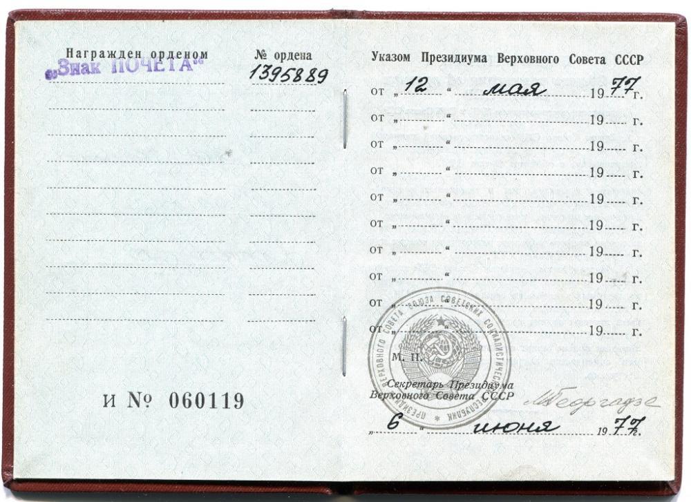 Viacheslav Sergeevich Cherniavski Order Book 2.jpg