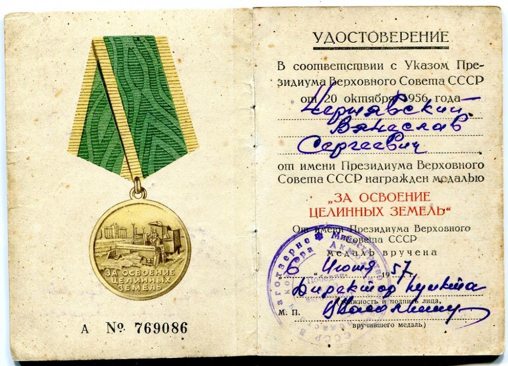 Viacheslav Sergeevich Cherniavski.jpg