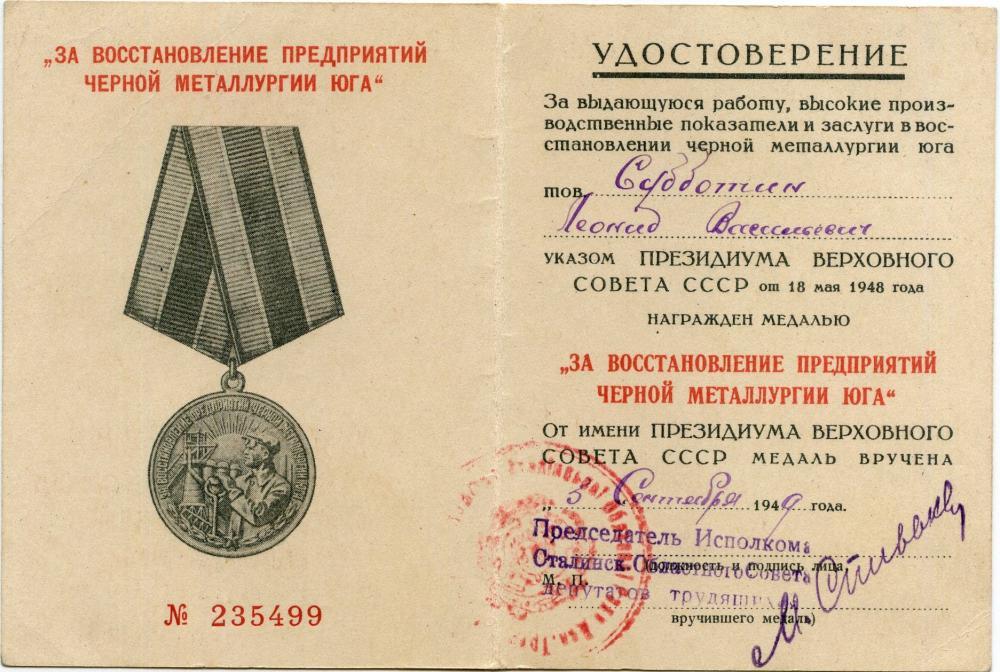 Leonid Vasilievich Subbotin 2.jpg