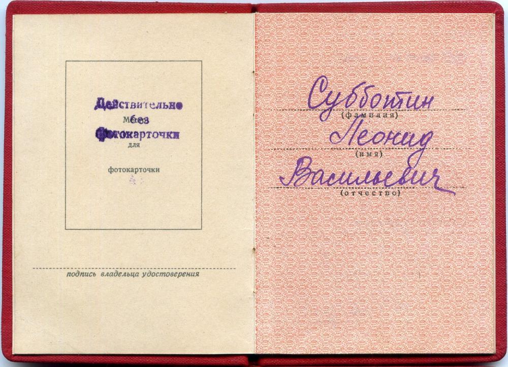 Order Book, Distinguished Labor 2.jpg