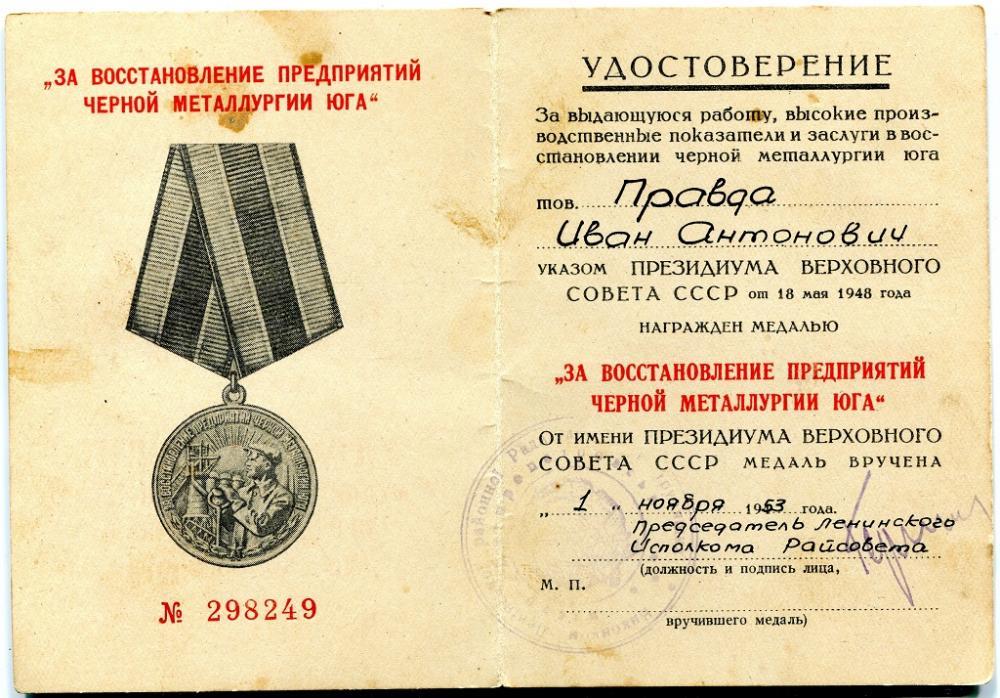 Ivan Antonovich Pravda.jpg