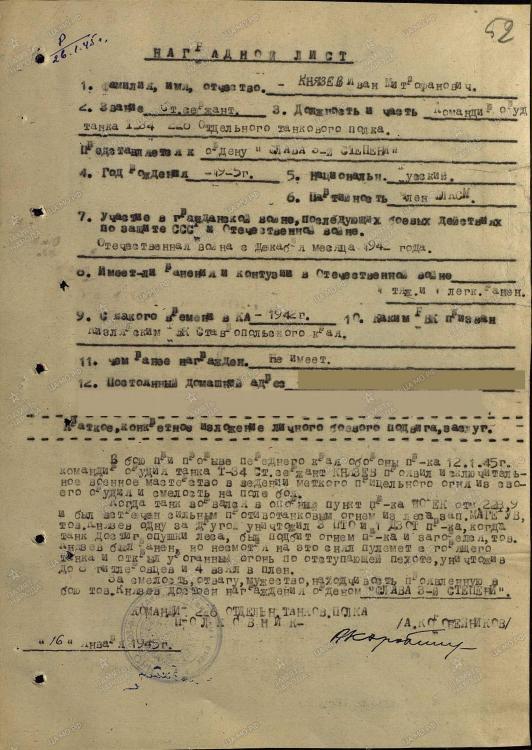 Citation Front OG 194181.jpg