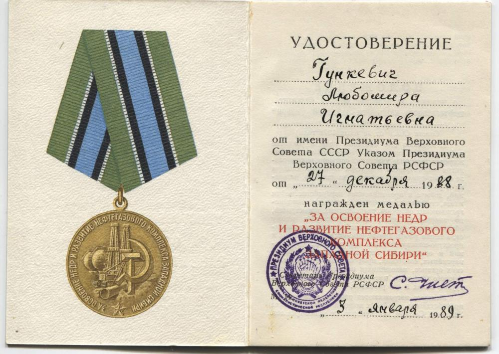 Lyubomira Igrat'yevna Gunkevich.jpg