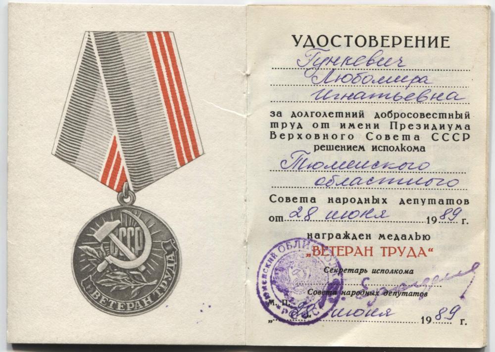 Lyubomira Igrat'yevna Gunkevich, Veteran of Labor.jpg