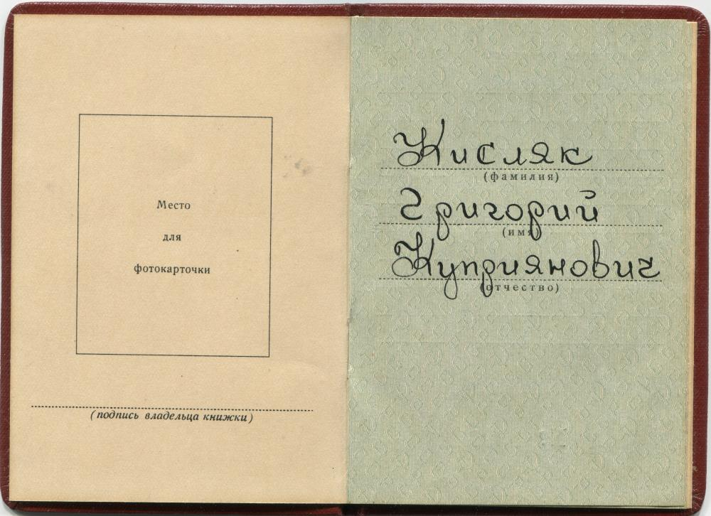 BoH_Order_Book_2.jpg