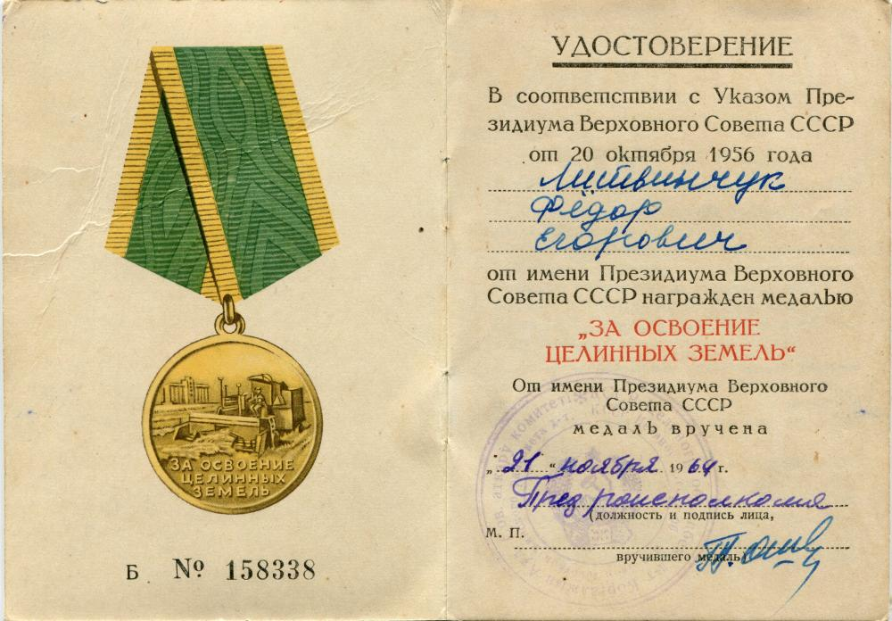 Fedor_Egorovich_Lytvynchuk.jpg