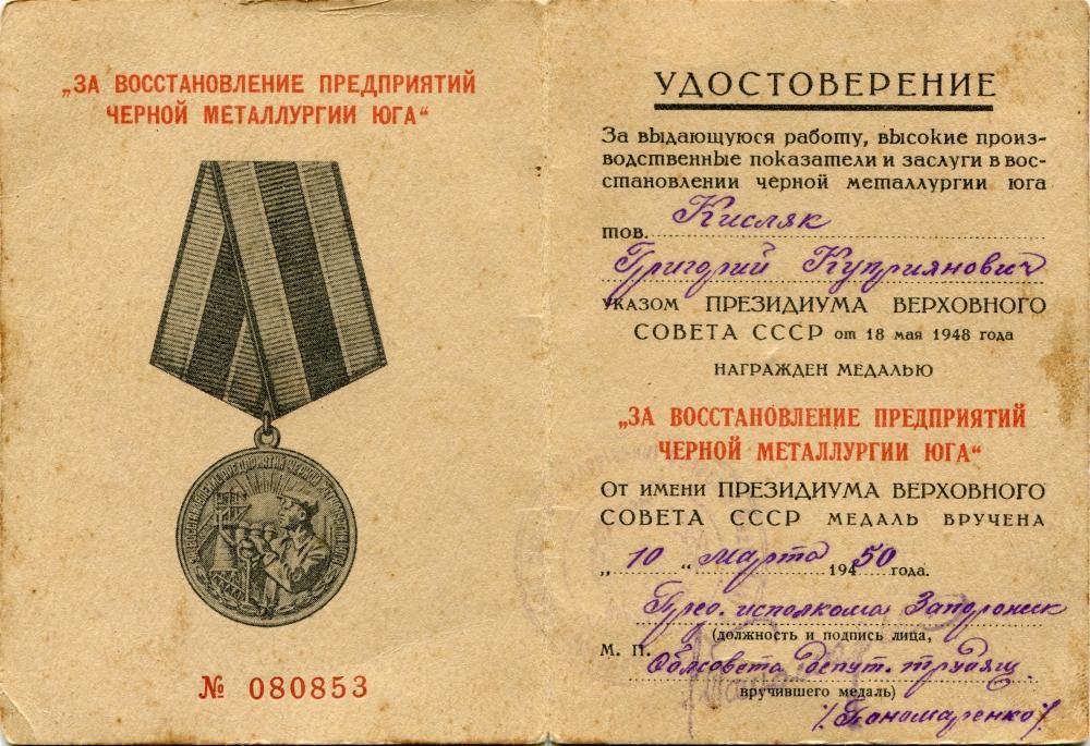Grigoriy_Kupriyanovich_Kisliak.jpg