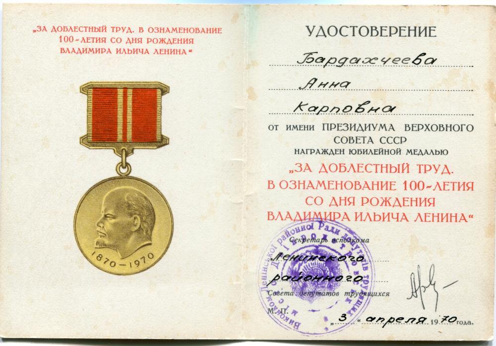 Lenin_Centennial.jpg