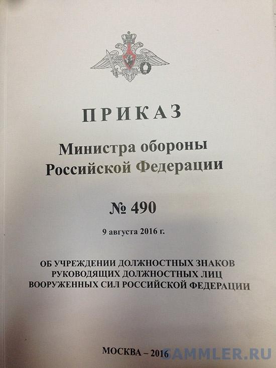 russian order 490.jpg
