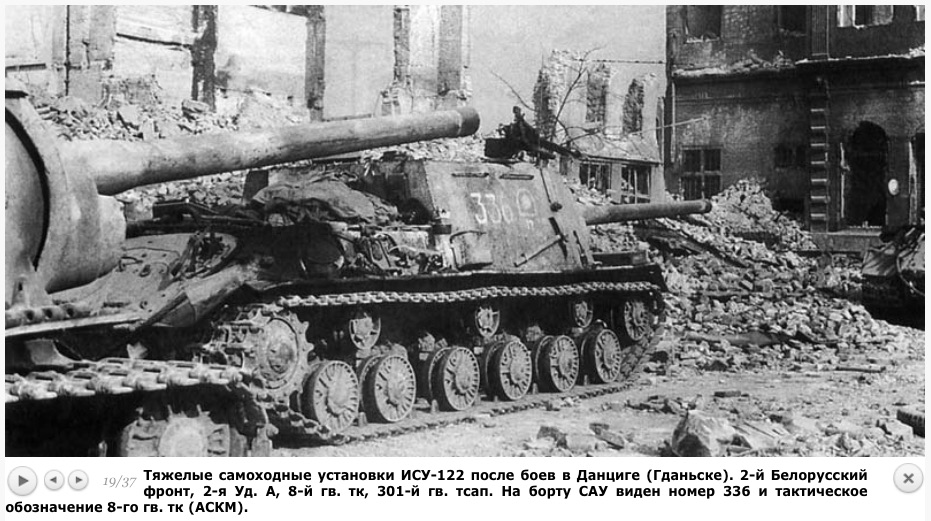 301GvSAP in Danzing 1945.jpg