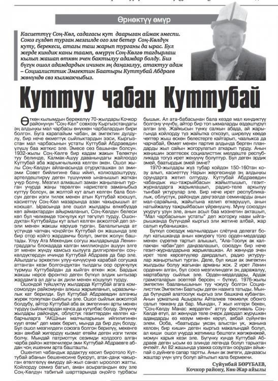 ABDRAEV KUTTUBAY.jpg