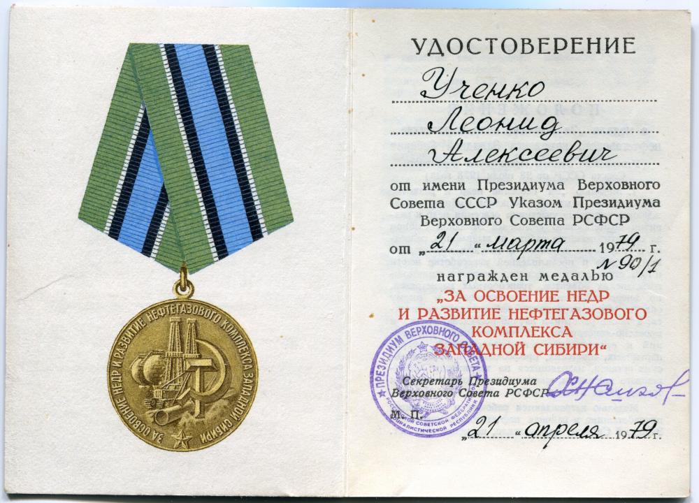 58a4efa1cd07b_LeonidAlekseevichUchenko.thumb.jpg.4f2f813c3bae588bdd767ed3ee08762c.jpg