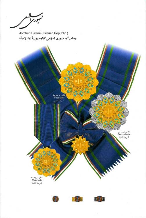 Iran Order of the Islamic Republic.jpg