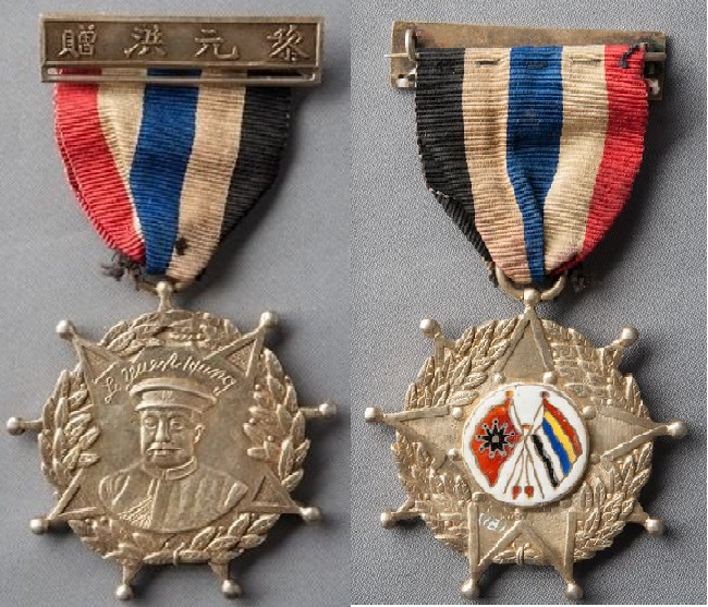 Beiyang-Government-Medals-1-Type set.jpg
