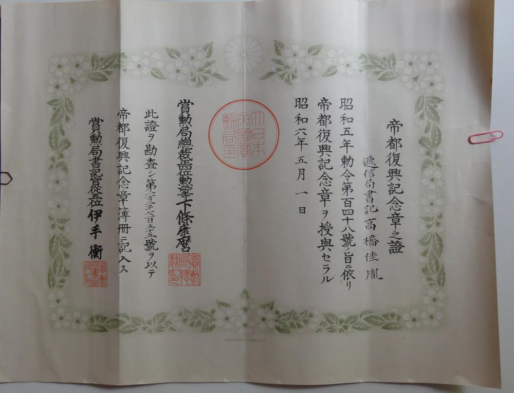 jap Cap Reha Medal.jpg