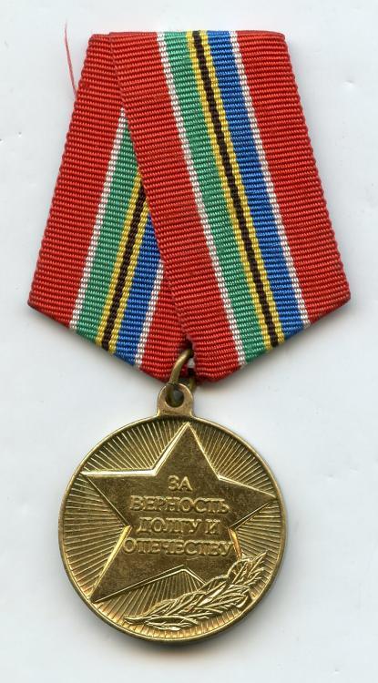 Uzbekistan Medal 3 obverse.jpg