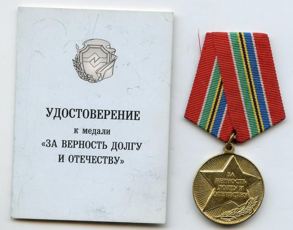 Uzbekistan Medal 3 with Award Document 1.jpg