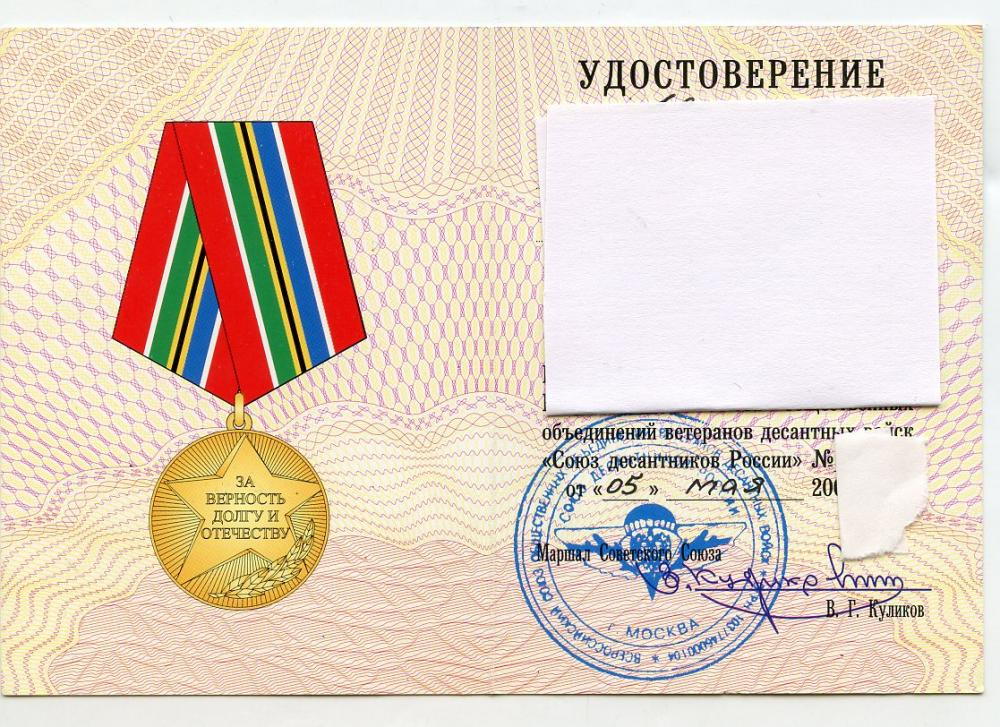 Uzbekistan Medal 3 with Award Document 2.jpg