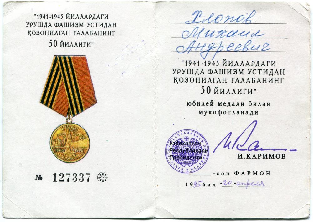 599ee0ac81829_Mikhail_Andreevich_Khlopov_50th_Anniversary_of_Victory.thumb.jpg.74d1c697b73dc864460f97ae6feb79e3.jpg