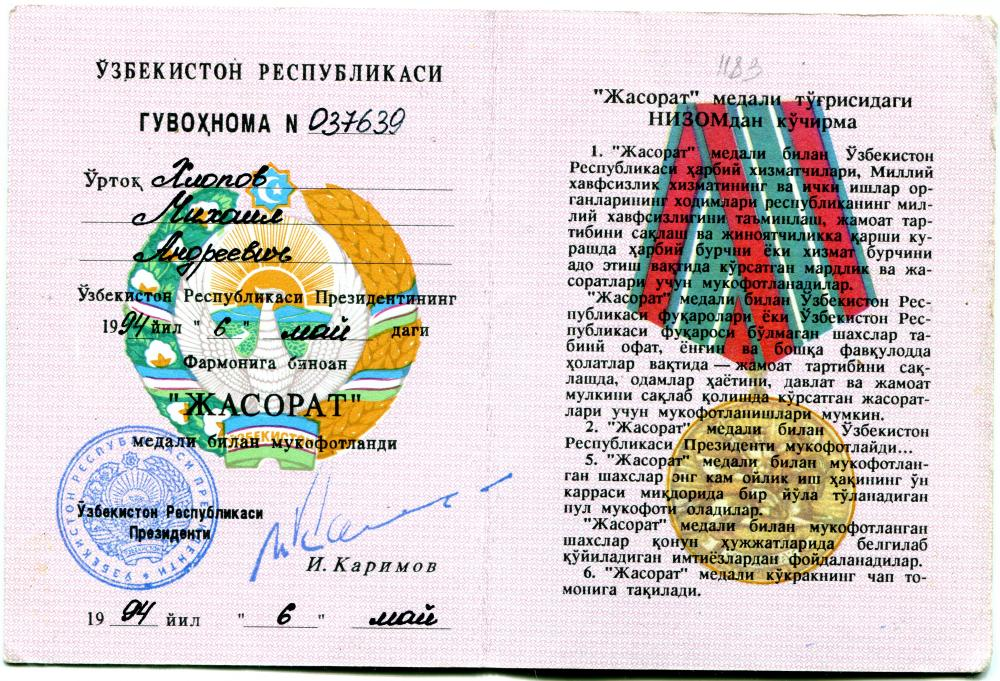 599ee0b0d734e_Mikhail_Andreevich_Khlopov_Jasorat.thumb.jpg.30f04702a02f8a9d1c1c426fbe2b9bf0.jpg