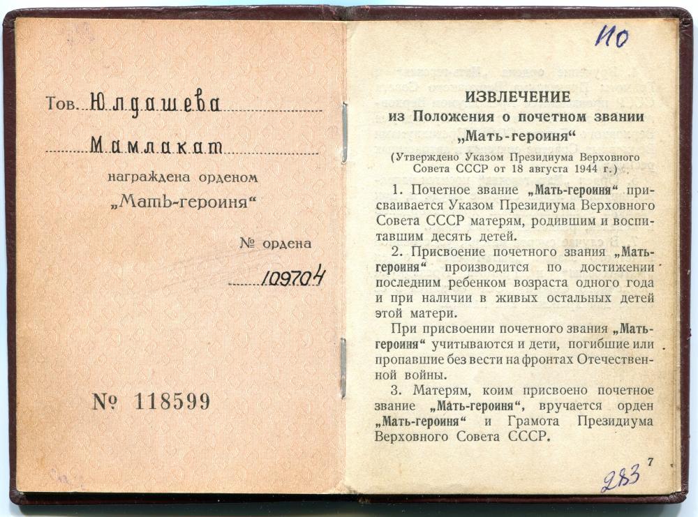 Mamlakat_Yuldasheva_3.thumb.jpg.993662ee2dddd0aebb282a1f7bc743cd.jpg