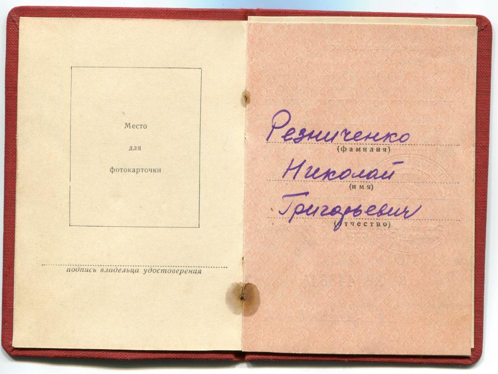 59d2b41206656_Nikolai_Grigoryervich_Reznichenko_Order_Book_1.thumb.jpg.4668c1d84cb569afec0ea273c3824582.jpg
