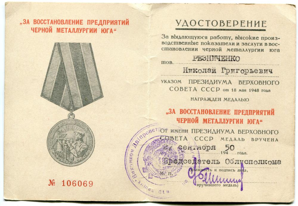 59d2b417d2e05_Nikolai_Grigoryervich_Reznichenko.thumb.jpg.b10182583ba9a717f784a9f10dccaebb.jpg