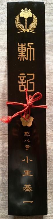 Boite diplomes Meiji 1904-05 (2).jpg