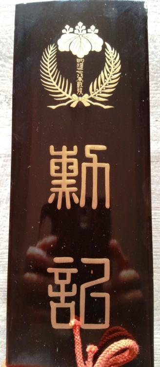 Boite diplomes Meiji 1904-05 (1).jpg