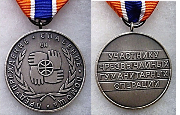 unknown russian medal-page-0_edited-1.jpg