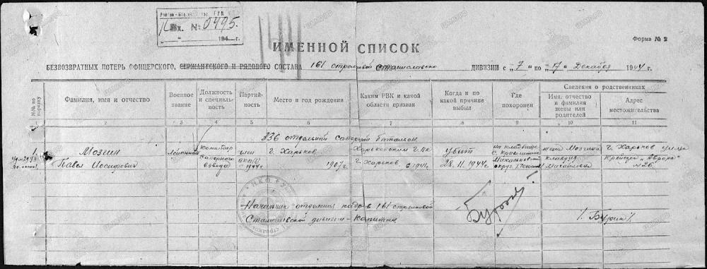 1125792d1509048419-soviet-field-post-ussr-army-postcard-sapper-mozgin-part-1.thumb.jpg.4fc26f256b20795addc0652a65c8ce84.jpg