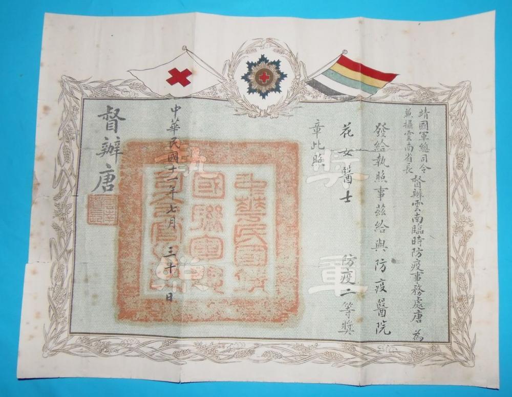 REPUBLIC OF CHINA 1912 1915 RED CROSS MEDAL (1).jpg