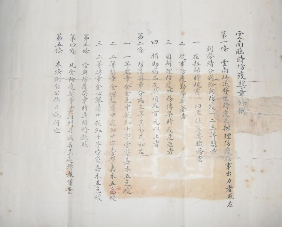 REPUBLIC OF CHINA 1912 1915 RED CROSS MEDAL (2).jpg