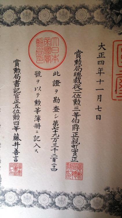 Boite diplome Taisho févr. 2018 (6).jpg