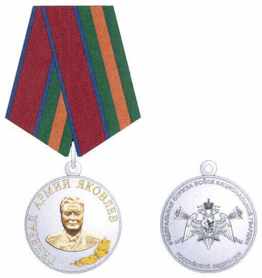 1667216765_MedalArmyGeneralYakovlev.jpg.96c260dff5f092de0a0d6ef6c4a9125d.jpg