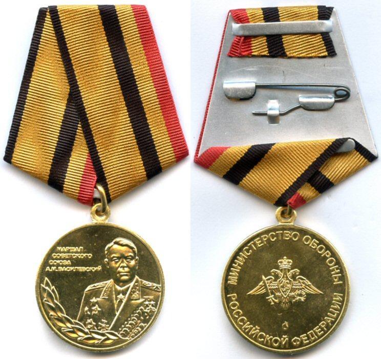 134438338_MedalMarshaloftheSovietUnionAMVasilevsky.jpg.fa90ec6a4af989d954bb35829b648ba2.jpg