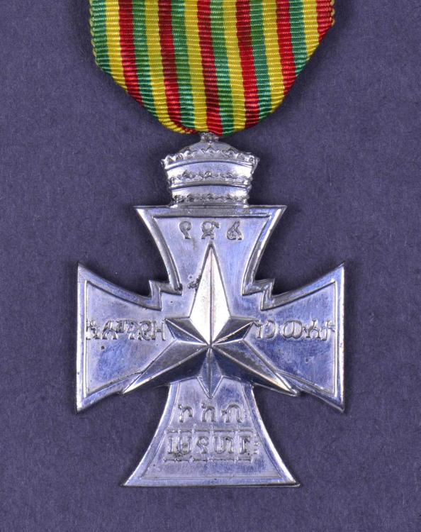 Ethiopia Victory Star 1941 Silver Obverse Edit Article.jpg