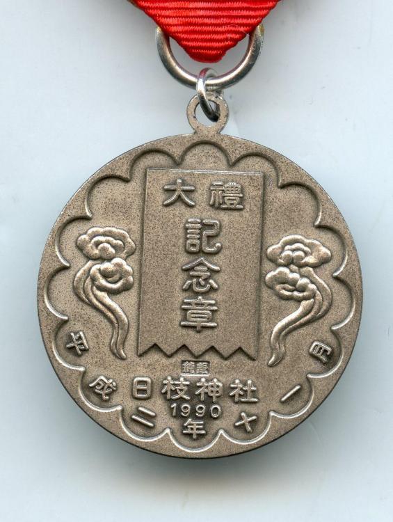 Japan Emperor Akihito Coronation Medal 1990 reverse close up.jpg