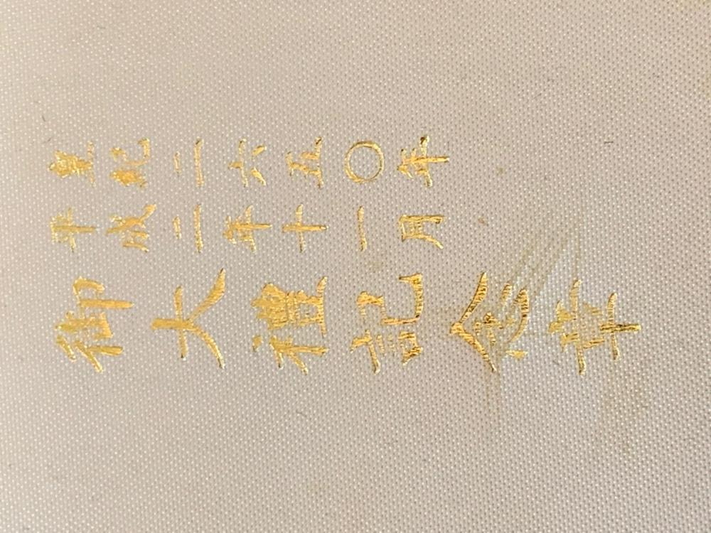 Japan Emperor Akihito Coronation Medal 1990 inscription inside lid of the case up inscription.jpeg