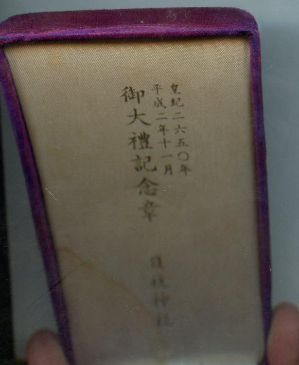 Japan Emperor Akihito Coronation Medal 1990 case of issue inside.jpg
